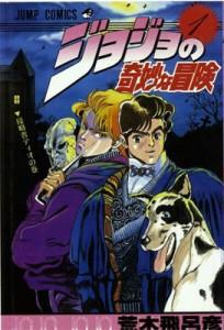 Hirohiko Araki, JoJo's Bizarre Adventure: Phantom Blood. Jump Comics