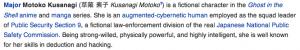 Wikipedia screenshot: Motoko Kusanagi