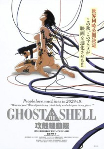 Ghost in the Shell Japanese theatrical poster, 1995, Production I.G