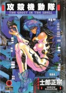 Ghost in the Shell manga,攻殻機動隊, Kōkaku Kidōtai, Shirow Masamune, Kodansha,