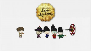 Rooftop Prince Episode 1 - 4079 end title card