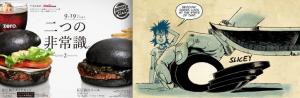 Kuro Diamond, Kuro Pearl, Burger King Japan, plus Tank Girl: The Royal Escape, The Power of Tank Girl, Rufus Dayglo & Alan Martin, IDW, Titan COmics, 2014