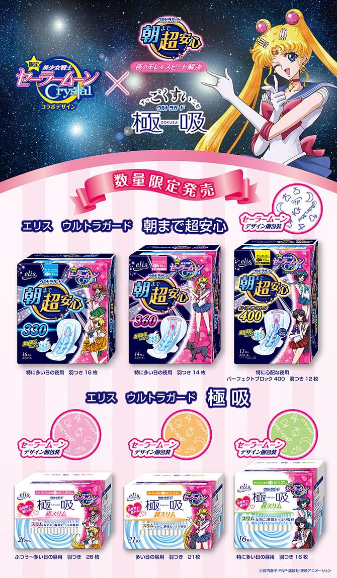 """Sailor Moon Crystal"" and ""Ellis Ultra Guard"""