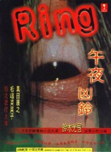 ringcover, Ring (リング Ringu), 1998