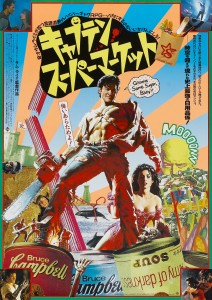 army of darkness, film, poster, bruce campbell