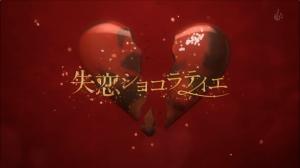 shitsuren chocolatier title card 2014