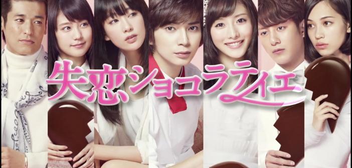 Shitsuren Chocolatier cast banner