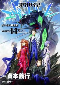 manga, Neon Genesis Evangelion