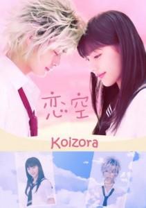 Sky of Love or Koizora (恋空), 2007