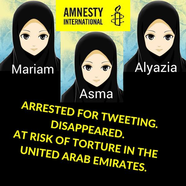 Amnesty International poster for Khalifa al-Suwaidi sisters