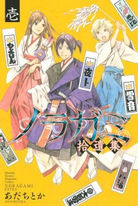 Noragami: Stray Stories. Story & art by Adachitoka. Kodansha Comics.