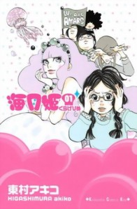 Princess Jellyfish Vol 1. Kodansha.