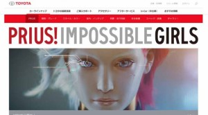 Toyota Prius website - Impossible Girls