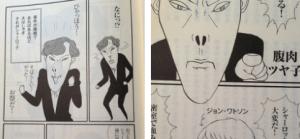 Cumberbatch Sherlock caricature, japanese Sherlock magazine, via knowyourmeme