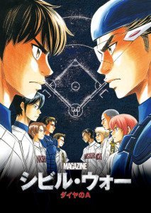 Ace of Diamond Civil War postcard. Art by Yuji Terajima. Kodansha.