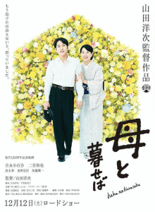 Nagasaki Memories of my Son (Yoji Yamada, 2016)