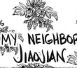 """My Neighbor Jiaojian."" Written by Alyssa Wong. Art by Wendy Xu. ."