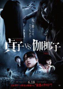 Sadako vs Kayako Director: Kôji Shiraishi Cast: Mizuki Yamamoto, Tina Tamashiro, Aimi Satsukawa, Misato Tanaka, Masahiro Komoto, Masanobu Ando, Runa Endo 2016