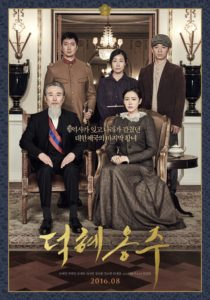 The Last Princess Hur Jin-ho Lotte Entertainment Hive Media & Ho Film DCG Plus 2016
