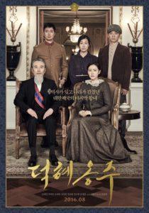 The Last Princess Hur Jin-ho Lotte Entertainment Hive Media & Ho Film DCG Plus 2016