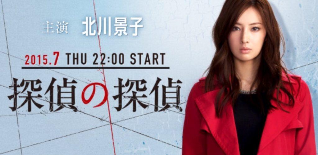 Life Affirming Asian Dramas: Detective Detective, crunchyroll