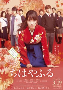 Chihayafuru: Kami no Ku, movie poster, Robot Communications, 2016