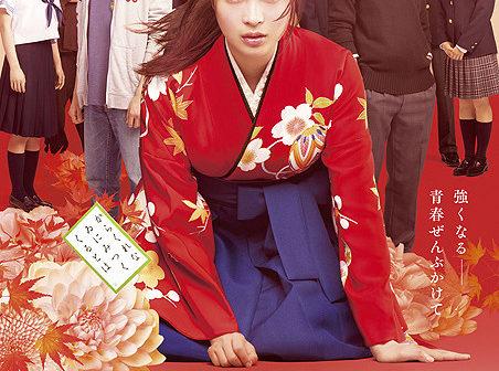Chihayafuru: Kami no Ku, Part 1 movie poster, Robot Communications, 2016