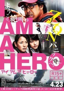 I Am a Hero film poster - Toho 2016