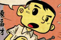 The Art of Charlie Chan Hock Chye Sonny Liew March 2016 Pantheon Books