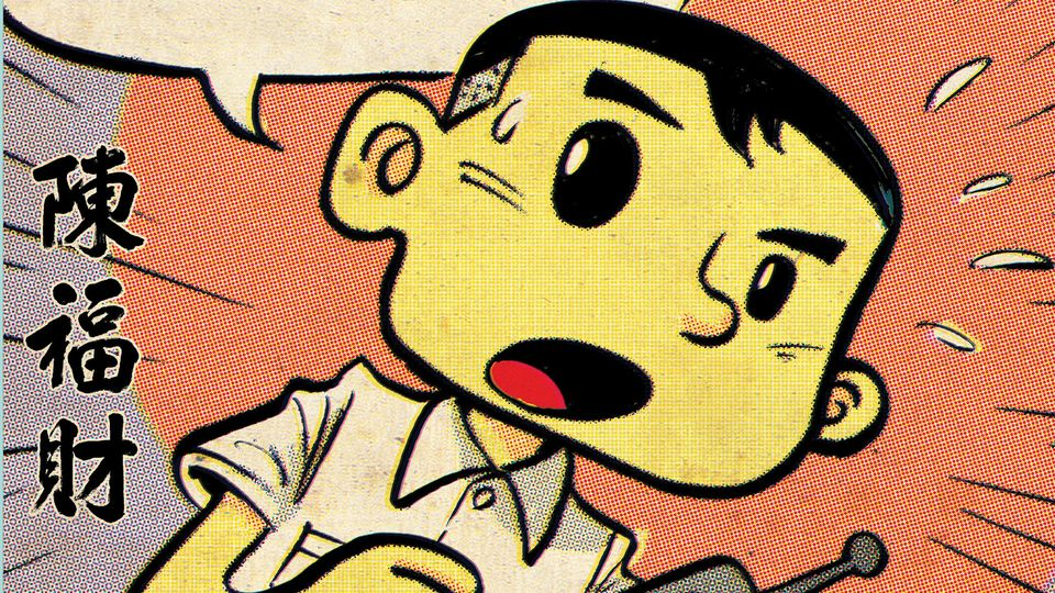 Review: The Art of Charlie Chan Hock Chye