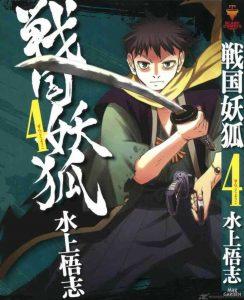 Sengoku Youko volume 4 cover by Satoshi Mizukami, published by Tokyo Muggu Gaiden, 2008.