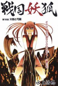 Sengoku Youko volume 3, by Satoshi Mizukami, published by Tokyo Muggu Gaiden, 2008.