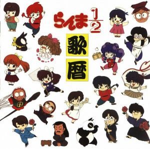 Cover art for Ranma 1/2 Song Calendar, Ranma 1/2 by Rumiko Takahashi, manga published by Shogakukan/Viz Media, CD published by Pony Canyon, 1992.