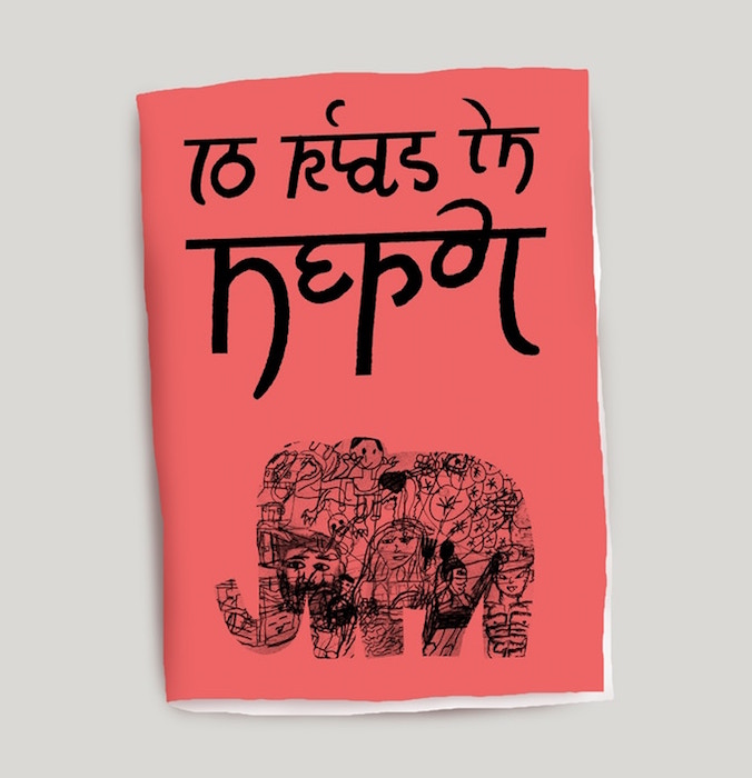 Cover to 10 Kids in Nepal. The cover is red, with english text stylized to look like the Nepali alphabet. Below the title lettering there is a silhouette of an elephant, created by layering a bunch of kids' portraits. 10 Kids In Nepal; Anna Sommer & Mikkel Sommer; 2018. Art by Mikkel Sommer.