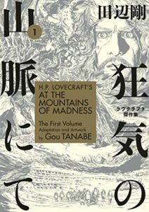 Volume 1 cover for H. P. Lovecraft's At the Mountains of Madness adapted by Gou Tanabe - Monochrome illustration of a man's guarded face above a group of people setting out for a mountain