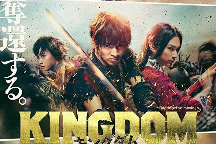 Kingdom-2019-IMDB