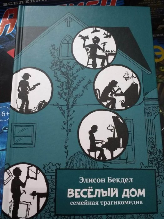 Russian cover of Fun Home by Alison Bechdel.