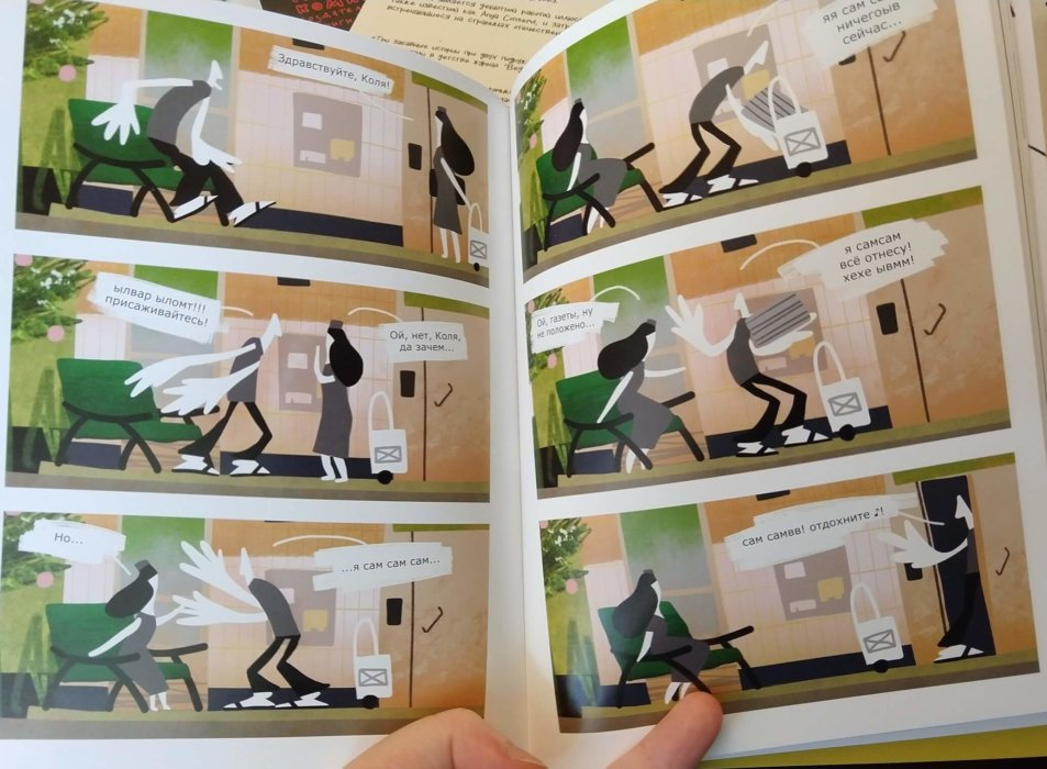 two pages from the center of kolya by lida larina, showing off the abstracted art style of the comic