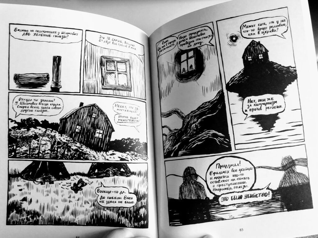 Interior pages from SHUV, demonstrating the line quality and rough inking style.