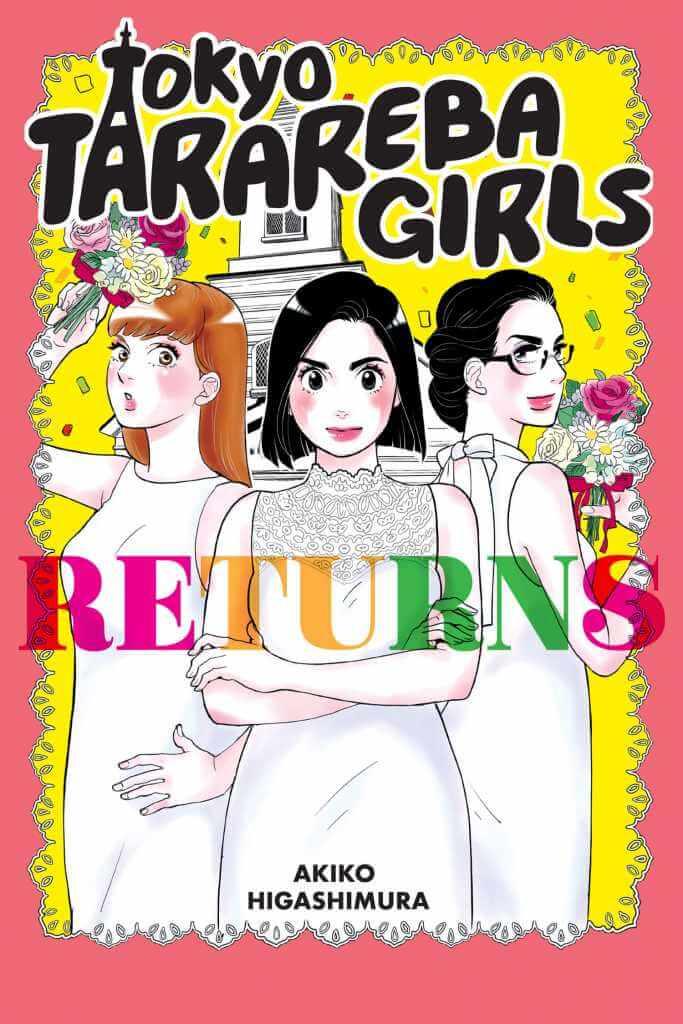 Tokyo Tarereba Girls Returns cover, by Akiko Higashimura, Kodansha, 2020
