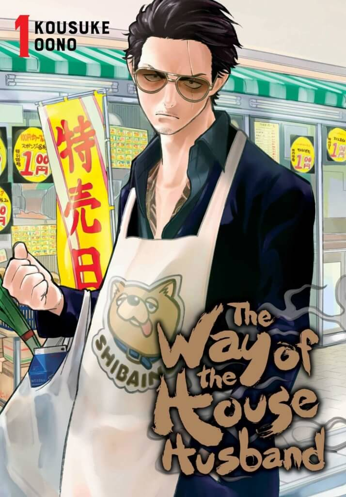 The cover for The Way of the Househusband shows Tatsu outside a grocery store